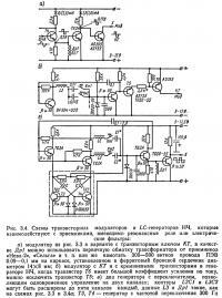 Рис. 3.4. Схемы транзисторных модуляторов и LC-генераторов НЧ