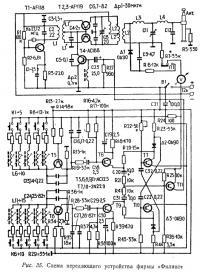 Рис. 35. Схема передающего устройства фирмы «Филипс»