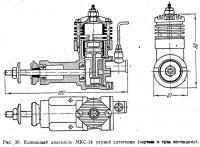 Рис. 36. Калильный двигатель МКС-14 первой категории