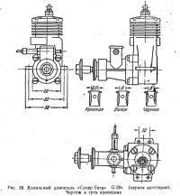 Рис. 38. Калильный двигатель «Супер-Тигр» G-20s