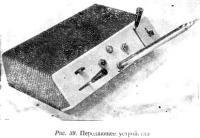 Рис. 39. Передающее устройство