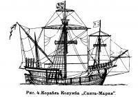 Рис. 4. Корабль Колумба «Санта-Мария»