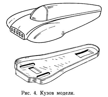 Рис. 4. Кузов модели