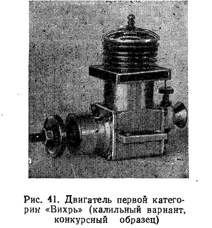 Рис. 41. Двигатель первой категории «Вихрь» (калильный вариант)
