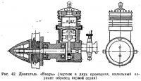 Рис. 42. Двигатель «Вихрь» (чертеж в двух проекциях)