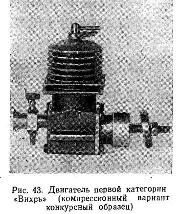 Рис. 43. Двигатель первой категории «Вихрь» (компрессионный вариант)