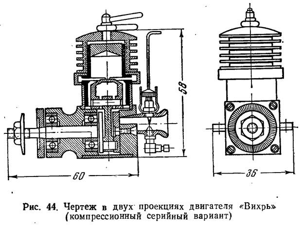 Рис. 44. Чертеж в двух проекциях двигателя «Вихрь» (компрессионный вариант)