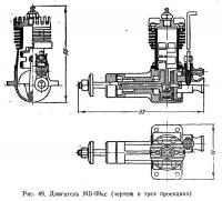 Рис. 49. Двигатель МБ-09кс (чертеж в трех проекциях)