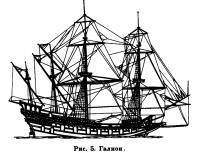 Рис. 5. Галион