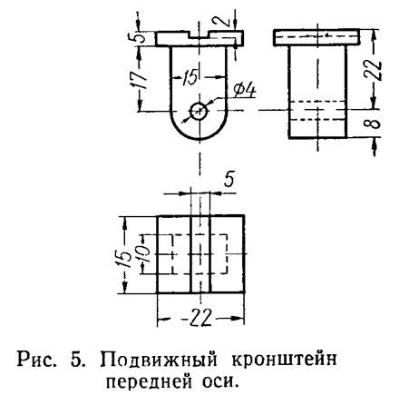 Рис. 5. Подвижный кронштейн передней оси