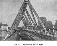 Рис. 52. Треугольный мост в Руре