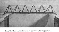Рис. 53. Треугольный мост из деталей «Конструктор»