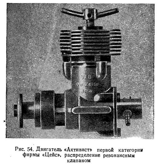 Рис. 54. Двигатель «Активист», распределение резонансным клапаном