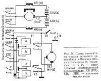 Рис. 56. Схема автоматики модели легкового автомобиля «Москвич-407»