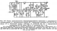 Рис. 5.7. Схема одноканального сверхрегенеративного приемника