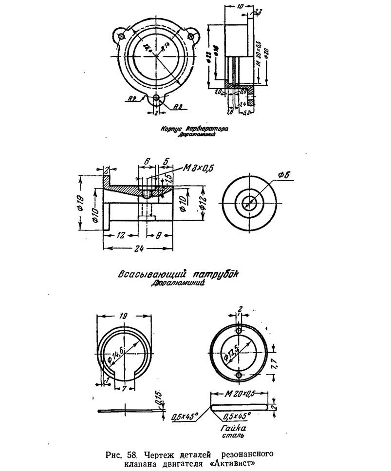 Рис. 58. Чертеж деталей резонансного клапана двигателя «Активист»