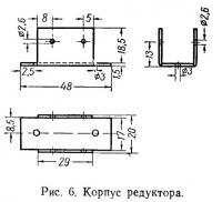Рис. 6. Корпус редуктора
