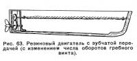 Рис. 63. Резиновый двигатель с зубчатой передачей
