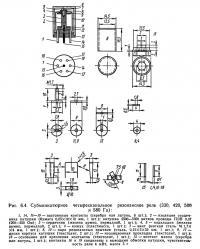 Рис. 6.4. Субминиатюрное четырехканальное резонансное реле (330, 420, 500 и 580 Гц)