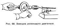 Рис. 68. Заводка резинового двигателя