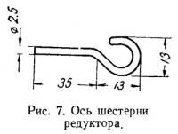 Рис. 7. Ось шестерни редуктора