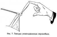Рис. 7. Заводка резинодвигателя аэромобиля