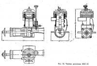 Рис. 72. Чертеж двигателя МКС-10