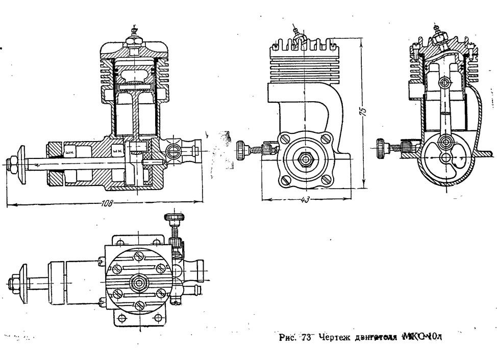 Рис. 73. Чертеж двигателя МКС-10л