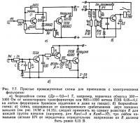 Рис. 7.7. Простые промежуточные схемы для приемников с электрическими фильтрами