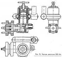 Рис. 79. Чертеж двигателя МК-14м