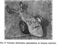 Рис. 8. Гоночная автомодель, выполненная по второму варианту