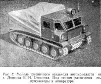 Рис. 8. Модель гусеничного вездехода