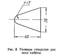 Рис. 8. Размеры отверстия для окна кабины
