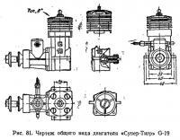 Рис. 81. Чертеж общего вида двигателя «Супер-Тигр» G-19