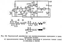 Рис. 8.3. Экономичный дешифратор для пропорционального управления в одноканальной системе