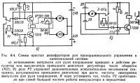 Рис 8.4. Схемы простых дешифраторов для пропорционального управления в одноканальной системе