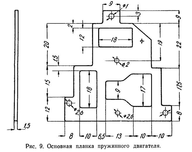 Рис. 9. Основная планка пружинного двигателя