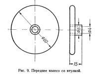 Рис. 9. Переднее колесо со втулкой