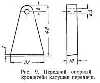Рис. 9. Передний опорный кронштейн катушки передачи