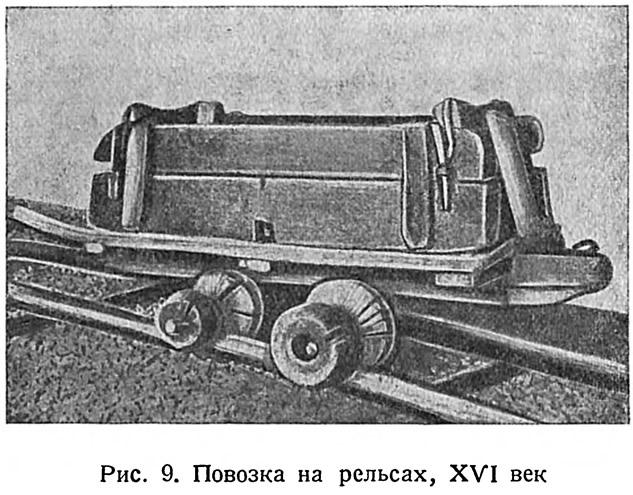 Рис. 9. Повозка на рельсах, XVI век