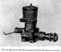 Рис. 92. Двигатель третьей категории Мак Кой 60 «Красная головка»