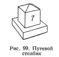 Рис. 99. Путевой столбик