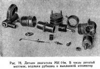 Ряс. 78. Детали двигателя МК-14м